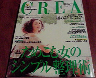 CREA.jpg