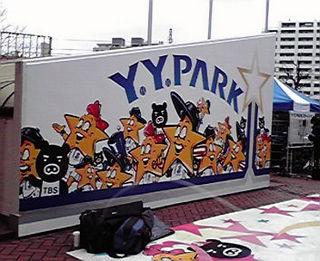 YYパーク.jpg