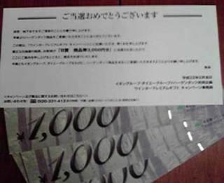 イオン商品券.jpg
