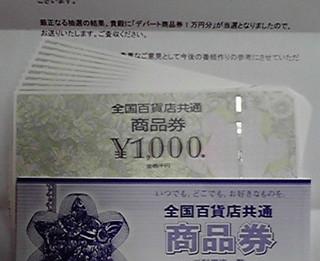 デパート商品券.jpg