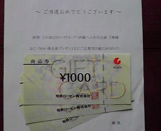 ローゼン商品券.jpg