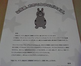 ロディ当選通知.jpg