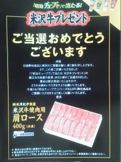 米沢牛.jpg