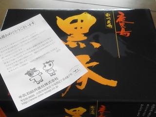 黒豚カレー1.jpg