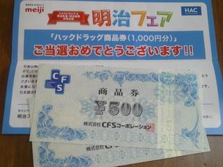 HAC商品券.jpg