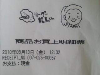 龍馬くん1.jpg